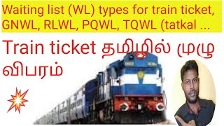 what is the meaning of PQWL, GNWL, RAC, RSWL,TQWL, RLWL, RLGN in tamil | vaadagaicycle