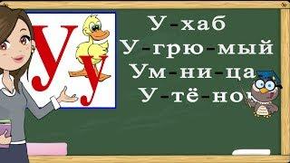 Учимся читать слоги и слова на букву У. Тренажер по чтению. Букварь для детей. (Обучение чтению)