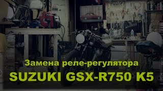 Suzuki GSX-R750 'K7. Замена реле регулятора(, 2016-01-25T09:18:55.000Z)