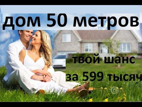 реальная цена дом 50 метров, как снять обременение с участка