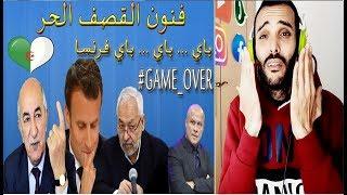 مغربي يبكي ويتفاعل مع أغنية باي باي يا فرنسا باي باي من الشعب الجزائري