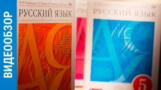 ОБЗОР ||Учебник «Русский язык» для 5-9 классов