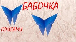 Как сделать оригами БАБОЧКУ из бумаги /  How to make an origami butterfly(Сегодня мы с вами попробуем сделать оригами бабочку, для этого нам понадобится оригами бумага квадрат любо..., 2016-02-01T21:29:24.000Z)