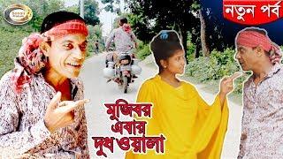 মুজিবর এবার দুধওয়ালা || Mojibor Ebar Dudhwala || বাংলা হিট কমেডি নাটক || Bangla Hit Comedy Natok