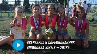 «Серебро» в соревнованиях «Шиповка юных – 2018»