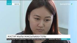 Мәскеудегі қазақстандық жастар Президент бастамаларын қолдайды