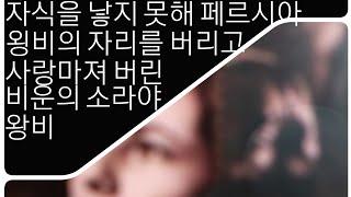 《세라자데TV,113.》♡근현대 아시아의 퍼스트레이디♡…