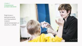 Аутизм и школа: Книга