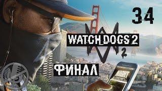 Watch Dogs 2 Прохождение На Русском Без Комментариев Часть 34 — Полная мощность [Финал / Концовка]