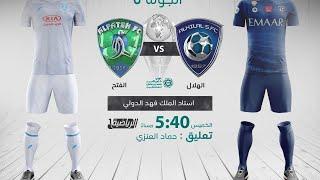مباشر القناة الرياضية السعودية | مباراة الهلال VS الفتح ( الجولة 6 )