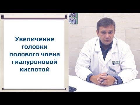 Увеличение головки полового члена без операции. Клиника «АБИА».