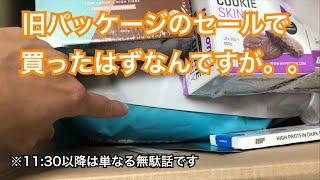 【マイプロ】インパクトホエイ  ティラミス味
