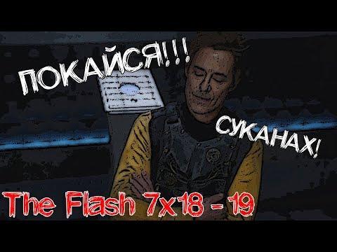 The Flash 5x18-19 - время покаяния!