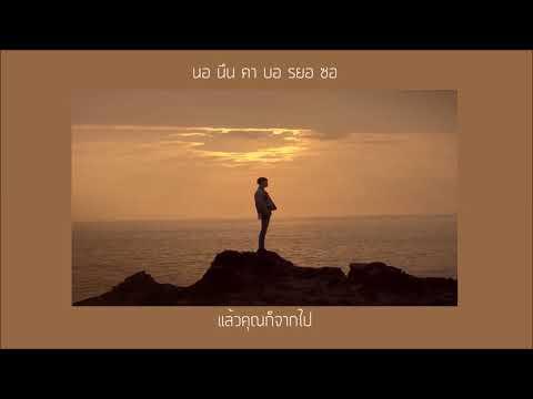 TAEMIN - Day And Night(낮과 밤) [Thaisub/Karaoke]