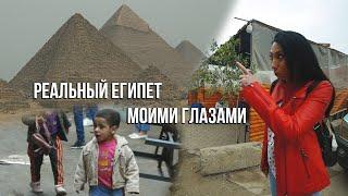 Моими Глазами Город мусорщиков Пирамиды Заббалин Каир Шарм эль Шейх Египет Хадича Харсанова