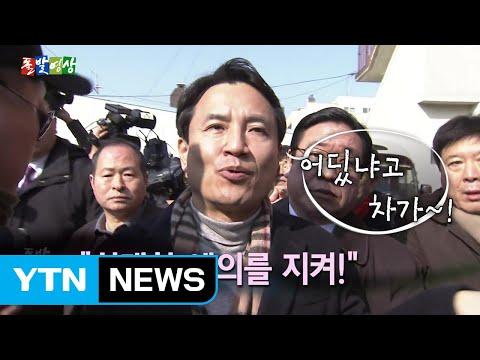[돌발영상] 김진태, 광주에서 길을 잃다? / YTN