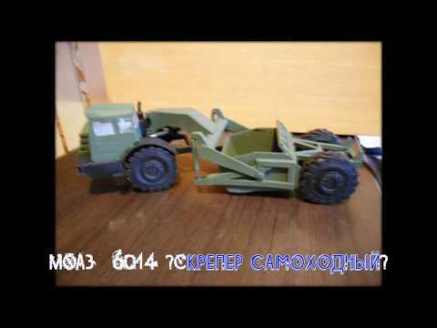 Модель из бумаги МОАЗ-6014 скрепер самоходный обзор