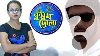 Kake Khujte Jacche Rano?  | Kusum Dola | Star Jalsha | Chirkut Infinity