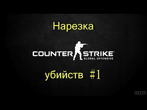 Counter strike global offensive: нарезка убийств #1 (CS: GO)(эпичная нарезка кс го)