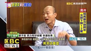 寶傑哥獨家專訪韓國瑜 雙方話匣子全開碰激烈火花