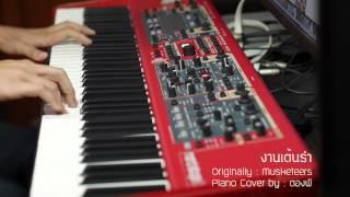 งานเต้นรำ Piano Cover by ตองพี