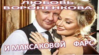 """Любовь Вороненкова к Максаковой назвали """"фарсом""""  (28.06.2017)"""