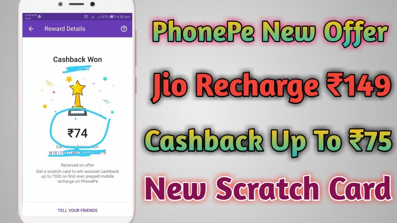 #Technicalsobuz PhonePe New Offer Jio Recharge ₹149 Cashback ₹75
