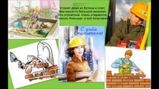 Проект Профессии Харенков Константин 2 класс А