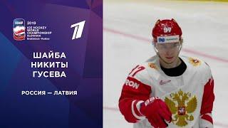 Вторая шайба сборной России. Россия - Латвия. Чемпионат мира по хоккею 2019