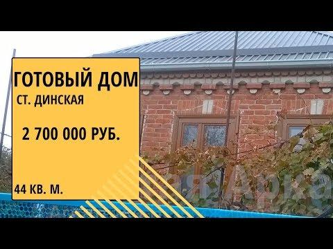 Продается дом в ст. Динская, Динской район, Краснодарский край.