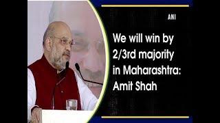 We will win by 2/3rd majority in Maharashtra: Amit Shah