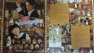 のだめカンタービレ 最終楽章 前編 2009 映画チラシ 2009年12月19日公開...