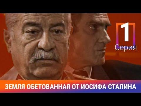 Земля обетованная от Иосифа Сталина. 1 Серия. Амедиа