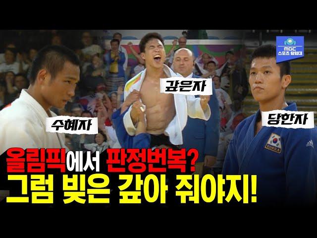 뭐? 올림픽 유도 한일전 판정 번복? 일본에 뺏긴 승리.. 4년을 기다려 그대로 갚아준다!
