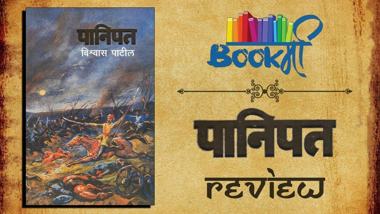 Panipat pdf in marathi free