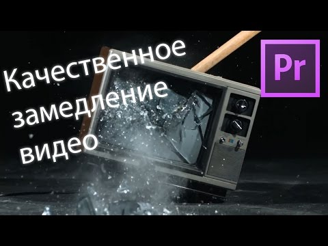 Как замедлить видео в adobe premiere pro