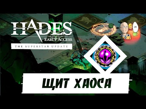 Спидран с Щитом Хаоса! Очень сильный аспект для special атаки. | Hades #54
