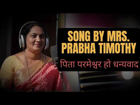 Hindi christian song by - LATA MANGESHKAR [ pita parmeshwat ho dhanayewad ]