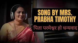 Hindi christian song by - LATA MANGESHKAR [ pita parmeshwat ho dhanayewad ]