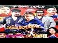 Download Pashto Cinema Scope,Color Film,Akhir Zarah Dai Kanah - Jahangir Khan,Shahid Khan - Pushto Film MP3 song and Music Video