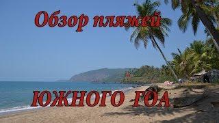 Пляжи Южного Гоа - обзор(Мы побывали на всех пляжах Южного Гоа, везде купались, кое-где останавливались пожить на несколько дней...., 2015-03-29T07:30:01.000Z)