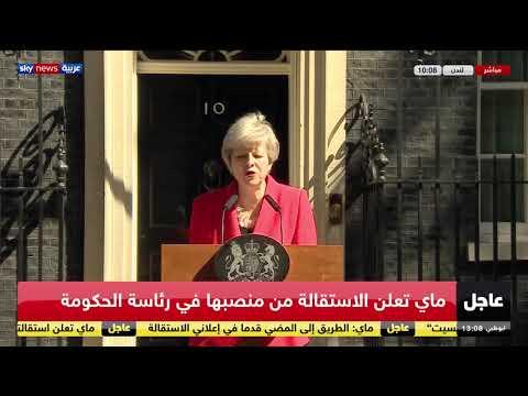 رئيسة الوزراء البريطانية تيريزا ماي تعلن استقالتها من منصبها  - نشر قبل 3 ساعة