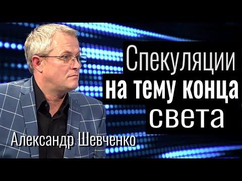Александр Шевченко. Cпекуляции на тему конца света │Телеканал Импакт ТВ
