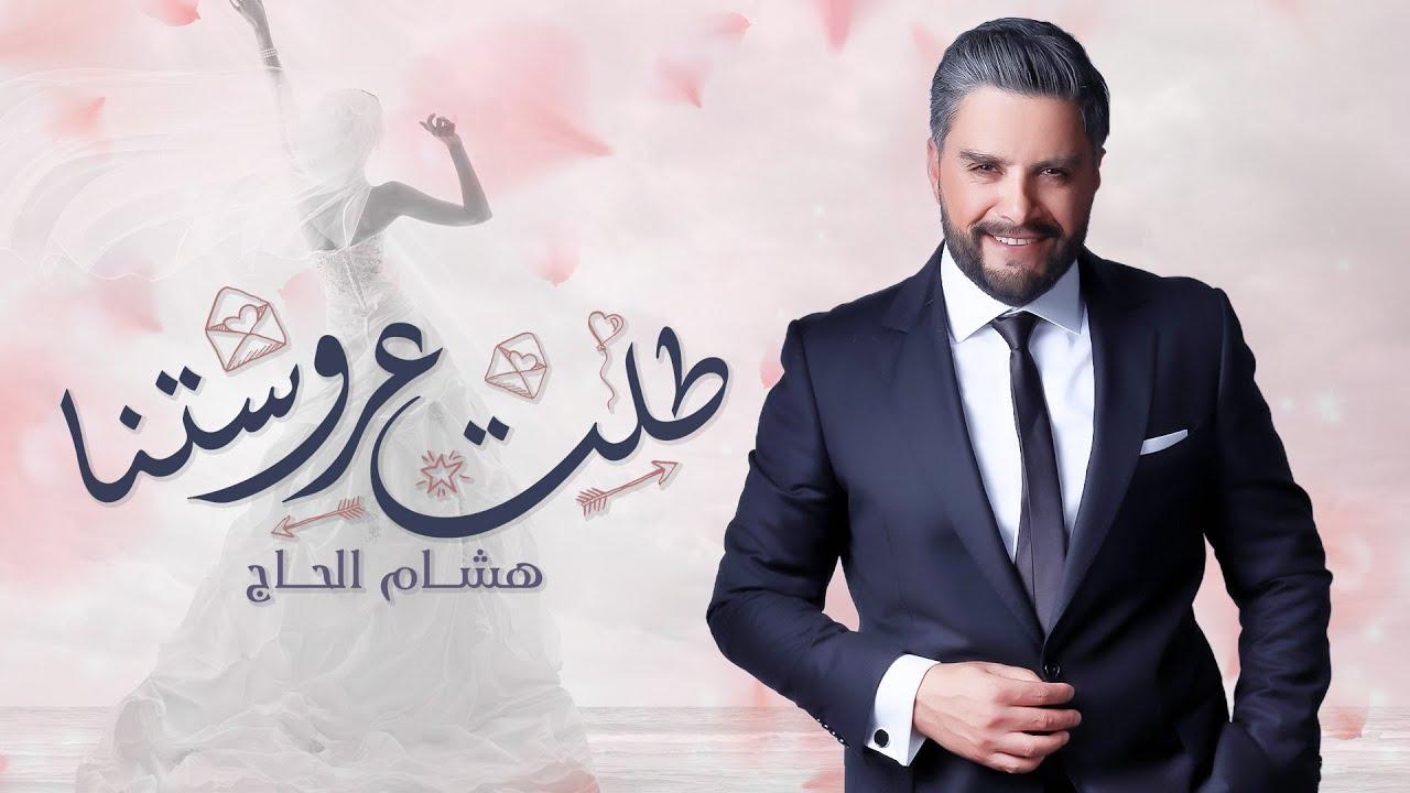 هشام الحاج  - طلت عروستنا ( حصريا ) | Hisham El Hajj  - Talet Aroosetna
