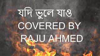যদি ভুলে যাও | COVERED BY RAJU AHMED | POLIN