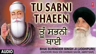 TU SABNI THAEEN | BHAI SURINDER SINGH (JODHPURI) | KAUN JANE GUN TERE