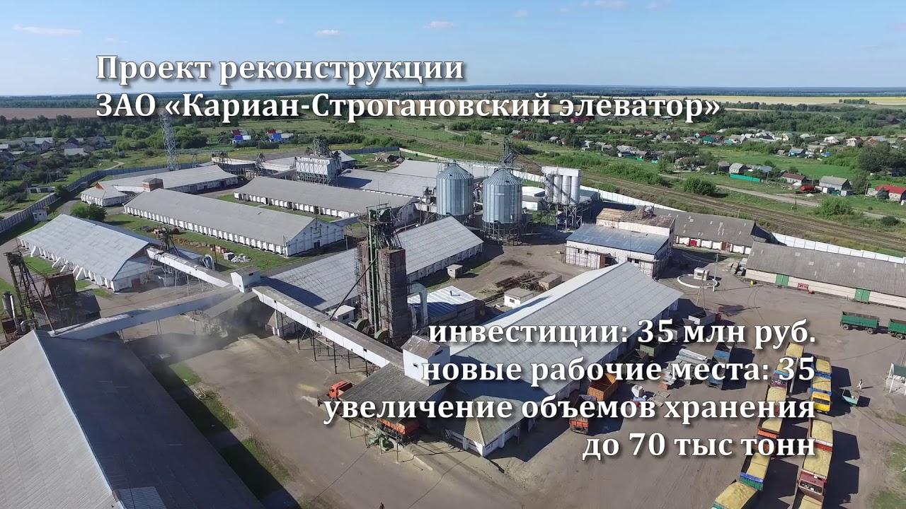 Элеваторы в тамбовской области список контакты ленточные транспортеры для аэропорта