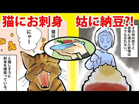 【漫画】実家を馬鹿にする姑...→怒りの復讐!「義母さん納豆好きでしたよね?」【マンガ動画】