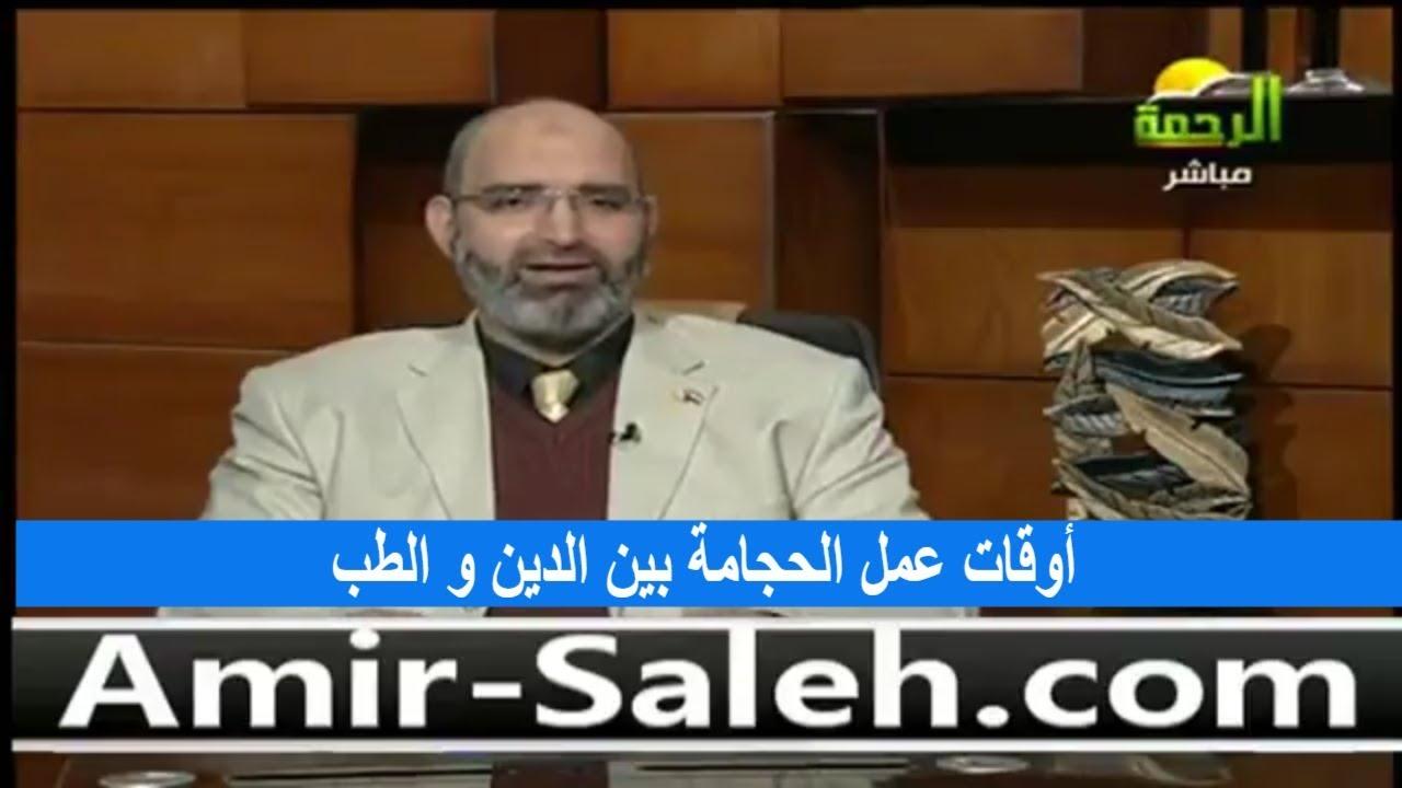 أوقات عمل الحجامة بين الدين والطب | الدكتور أمير صالح