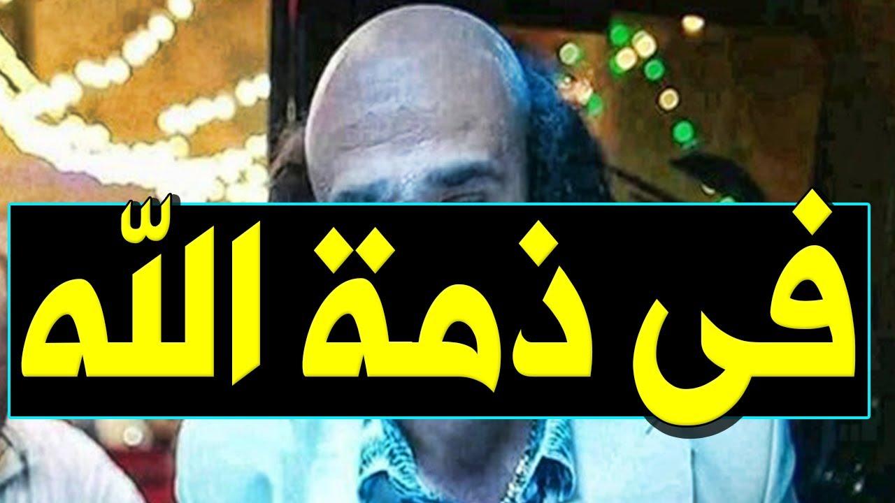 عـاااجل : وفــا ة فنان مصري مشهور جـداً منذ قليل في الـمـسـتـشـفـي بشكل مـفـاجـئ وحــز ن من أسرته